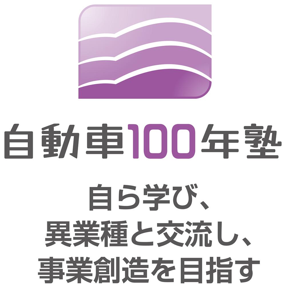 自動車100年塾 AUTOMITIVE 100 YEAR